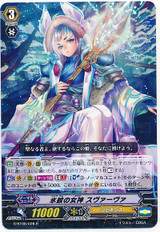 Ice Crest Goddess, Svava G-BT08/028 R