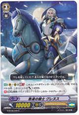 Knight of Mastery, Glenus G-BT08/045 C
