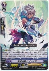 Knight of Force, Onus G-BT08/047 C