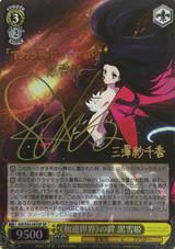"Kuroyukihime, Bond of ""Accel World"" AW/S43/002 SP"