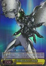 Silvery Crow Silver Crow AW/S43/005 RRR