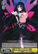Kuroyukihime, Promised Reward AW/S43/020 C