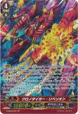Chronotiger Rebellion G-CB04/S01 SP