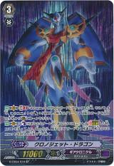 Chronojet Dragon G-CB04/S10 SP