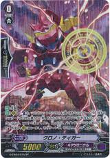 Chrono Tigar G-CB04/S15 SP