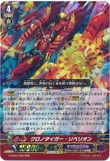 Chronotiger Rebellion G-CB04/002 RRR