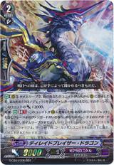 Delayed Blazer Dragon G-CB04/006 RRR