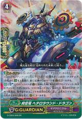 Interdimensional Dragon, Heteroround Dragon G-CB04/008 RR