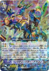 Sorrow Divider Dragon G-CB04/016 R