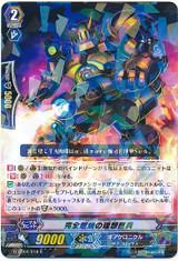 Kaigomai Idea-drone G-CB04/018 R
