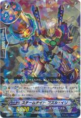 Steam Knight, Puzur-Ili G-CB04/019 R