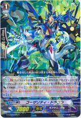 Causality Dragon G-CB04/021 R