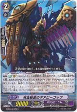 Talented-change Gear Peacock G-CB04/029 C