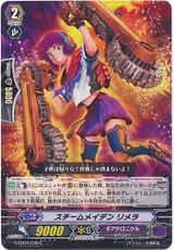 Steam Maiden, Rimela G-CB04/030 C