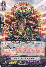Prompturret Dragon G-CB04/031 C