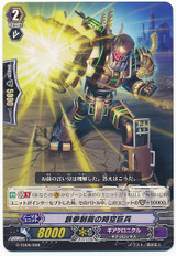 Striking Fist Colossus G-TD09/008 TD