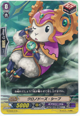 Chronodoze Sheep G-TD09/016 TD
