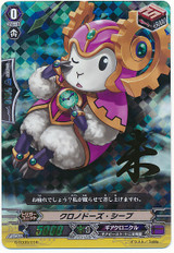 Chronodoze Sheep G-TD09/016 RRR