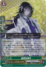 Juzumaru Tsunetsugu G-TB02/001 GR