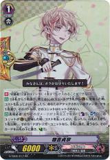 Monoyoshi Sadamune G-TB02/017 RR