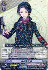Kashuu Kiyomitsu Toku G-TB02/023 R