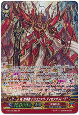 "True Eradicator, Dragonic Descendant ""Zillion"" G-BT09/S05 SP"