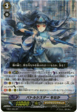 Battle Sister, Monaka EB07/S03 SP
