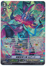 Dragheart, Luard G-BT09/S13 SP