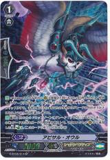 Abyssal Owl G-BT09/S14 SP