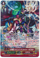 "Conquering Supreme Dragon, Dragonic Vanquisher ""VOLTAGE"" G-BT09/S16 SP"
