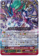 "Conquering Supreme Dragon, Dragonic Vanquisher ""VMAX"" G-BT09/001 GR"
