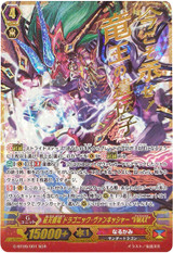 "Conquering Supreme Dragon, Dragonic Vanquisher ""VMAX"" G-BT09/001 SGR"