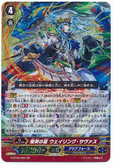 Storm of Lament, Wailing Thavas G-BT09/002 GR