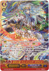 Storm of Lament, Wailing Thavas G-BT09/002 SGR