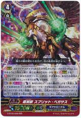 Metapulsar, Split Pegasus G-BT09/009 RRR