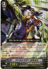Battle Sister, Parfait EB07/002 RRR