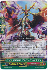 Defending Supreme Dragon, Bulwark Dragon G-BT09/015 RR