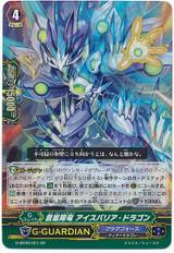 Blue Storm Barrier Dragon, Ice Barrier Dragon G-BT09/021 RR