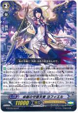 Excellence Celestial, Yophiel G-BT09/023 R