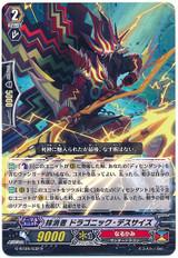 Eradicator, Dragonic Deathscythe G-BT09/032 R