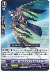 Pulsar, Stratos Falcon G-BT09/040 R