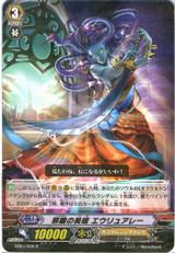 Evil-eye Princess, Euryale EB07/009 R