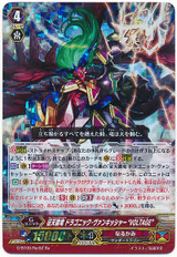 "Conquering Supreme Dragon, Dragonic Vanquisher ""VOLTAGE"" G-BT09/Re02 RRR"