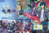 G-TD10 Ritual of Dragon Sorcery Trial Deck