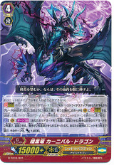 Dark Dragon, Carnivore Dragon G-TD10/001 TD