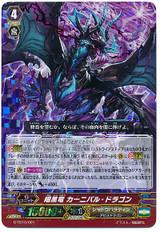 Dark Dragon, Carnivore Dragon G-TD10/001 RRR