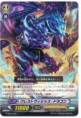 Crest Vicious Dragon G-TD10/002 TD