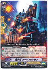 Demon World Castle, Furaporgun G-TD10/012 TD