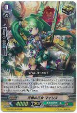 Flower Garden Maiden, Mylis G-CHB01/Re09 RRR