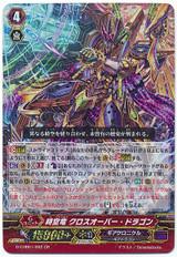 Interdimensional Dragon, Crossover Dragon G-CHB01/002 GR